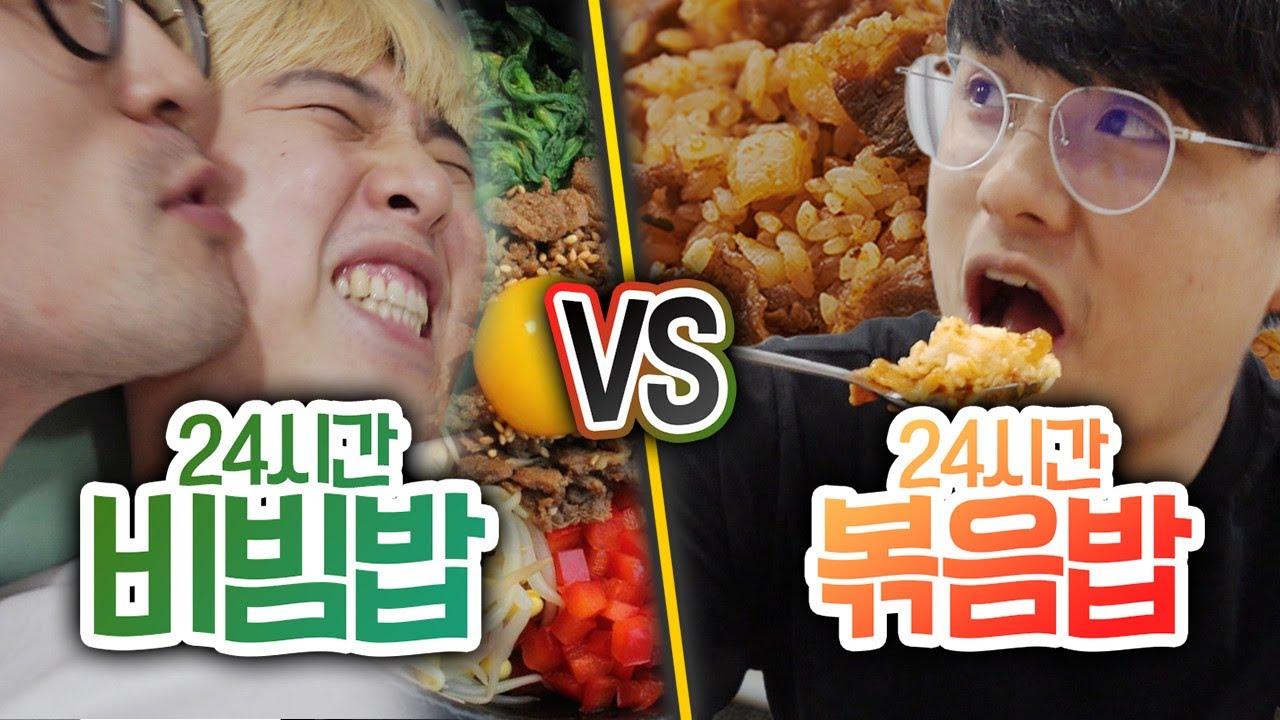 24시간동안 비빔밥 VS 볶음밥!! 누가 먼저 질릴까?! (반전주의ㅋ)