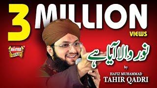 Video Hafiz Tahir Qadri - Noor Wala Aya Hai - 2017 - New Naat - Rabi Ul Awal download MP3, 3GP, MP4, WEBM, AVI, FLV November 2018
