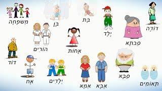 Слова на иврите на тему СЕМЬЯ. Члены семьи на иврите