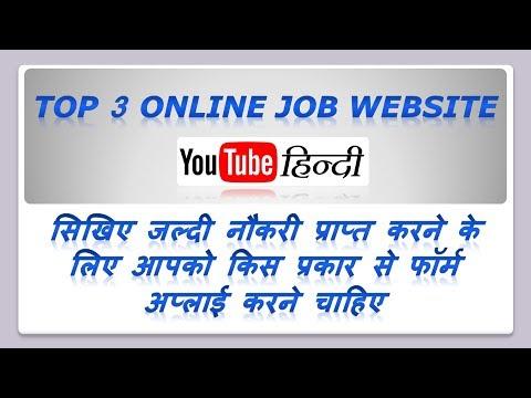 टॉप 3 ऑनलाइन जॉब साइट्स. Top 3 online job sites 2017.