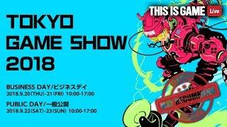 มาพูดคุยงาน Tokyo Game Show 2018