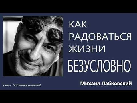 Как радоваться жизни безусловно Михаил Лабковский
