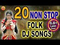20 Super Hit Folk Dj Songs | Private Dj Songs | Dj Songs | Telangana Dj Songs | Telangana Folk Songs