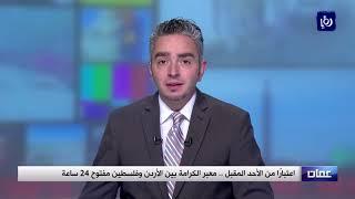 اعتبارًا من الأحد المقبل..معبر الكرامة بين الأردن وفلسطين مفتوح 24 ساعة - (31-5-2019)