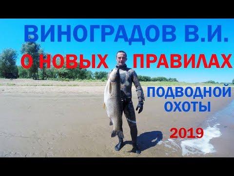 Разговор о новых правилах рыболовства. Виноградов В.И. Москва 2019г.