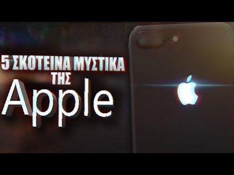 5 ΣΚΟΤΕΙΝΑ μυστικά της Apple.