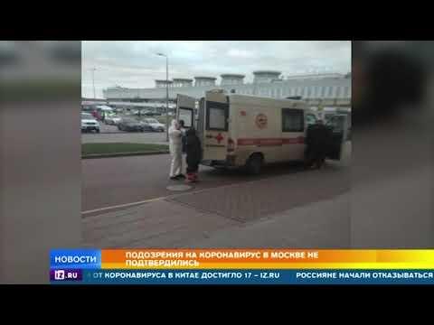 Два человека госпитализированы с подозрением на коронавирус в РФ