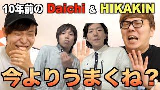 【HIKAKIN & Daichi】10年でビートボックスうまくなったの?【比較解説】