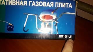 Портативная газовая плита HM 166-L5