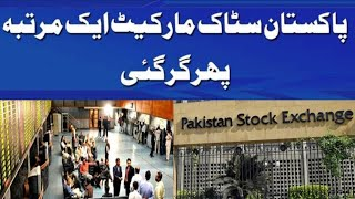 Pakistan Stock Exchange Today ,Pakistan Stock Market Today | Dollar Rate In Pakistan Today| G News G