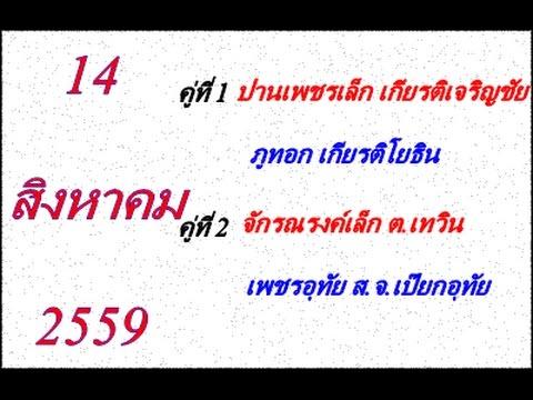 วิจารณ์มวยไทย 7 สี อาทิตย์ที่ 14 สิงหาคม 2559 (คู่ที่ 1,2)