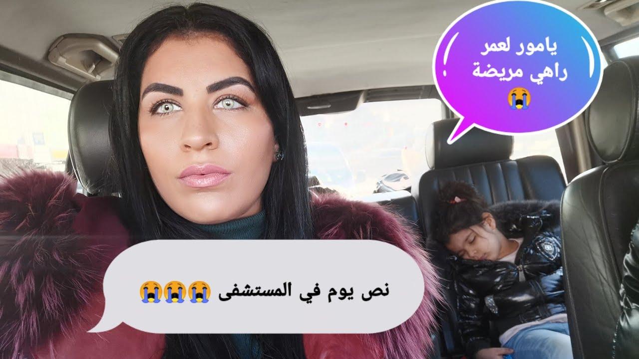 بنتي يامور مريضة دعيولها ربي يشفيها 😭