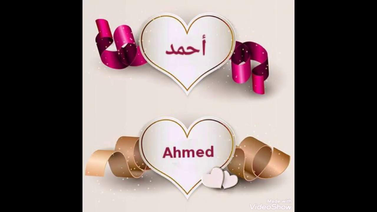 اسم احمد مزخرف بالانجليزي والعربي رووعة Youtube