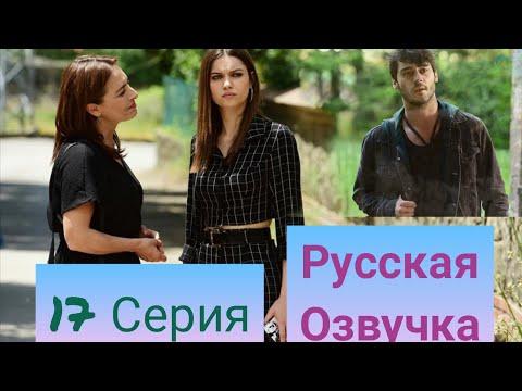 Дети Сестер 17 серия на русском языке