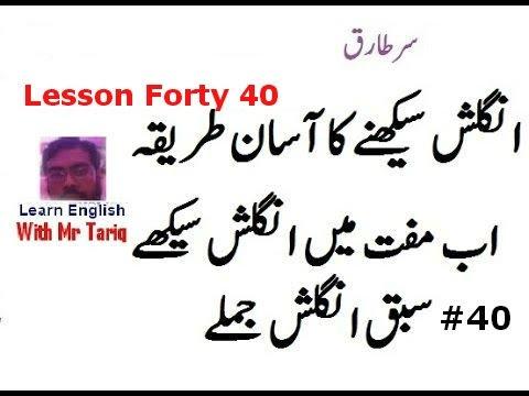 lesson forty Basic English sentences In Urdu  By TARIQ AZIZ