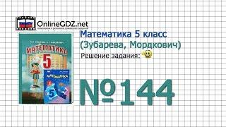 Задание № 144 - Математика 5 класс (Зубарева, Мордкович)