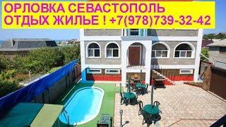Снять жилье в Севастополе Орловка Комплекс отдыха