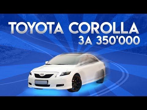 Какую купить машину за 350 000? Рассмотрим - toyota corolla, робот,1,6 максималка