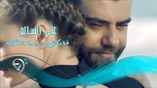 علي السالم - ابراحتك / Offical Video