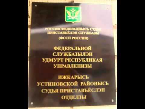 ЧЕЛОВЕК СССР, заявление инспектору ФССП РФ