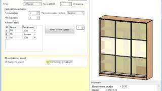 видео Расчет шкафа купе - 3D онлайн конструктор