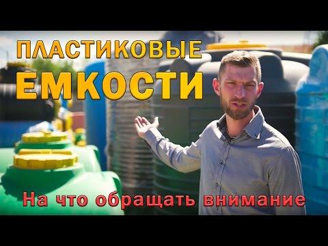 Пластиковые емкости и баки для воды купить в Самаре | СтройРесурс Гидро