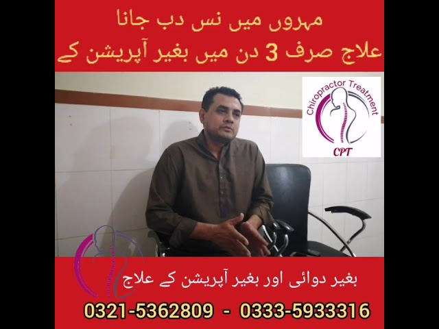 Nerve compression treatment without surgery by Chiropractor Aamir Shahazad CPT