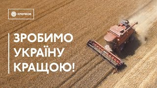 Зробимо Україну кращою. Вітання з Днем Незалежності