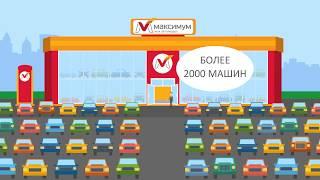 Официальный дилер Максимум в Санкт-Петербурге