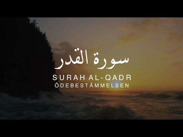 Surah Al-Qadr - Abdul Basit Abdul Samad
