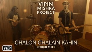 Repeat youtube video Chalon Chalain Kahin | New Indipop Music Video | The Vipin Mishra Project