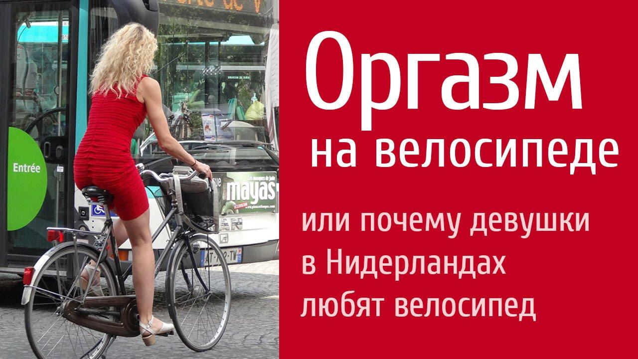Оргазм от велолвипеда