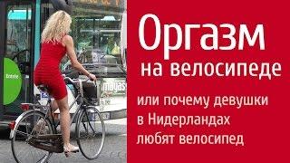 Оргазм на велосипеде или почему девушки в Нидерландах любят велосипед. Orgasm on bicycle(Почему девушки в Нидерландах любят велосипед? Orgasm on bicycle! Велосипед позволяет голландским девушкам получит..., 2015-09-14T08:21:36.000Z)