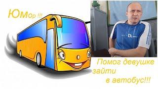 """юмор-анекдот очень смешная история """"На автобусной остановке"""""""