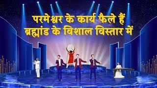 Hindi Christian Song | परमेश्वर के कार्य फैले हैं ब्रह्मांड के विशाल विस्तार में