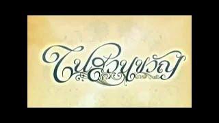 Nhạc Phim Khu Vườn Tình Nhân OST Thailand ( Nai Suan Kwan 2014 )