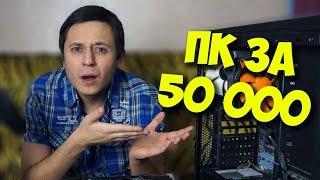 СБОРКА ИГРОВОГО ПК ЗА 50000 РУБЛЕЙ / ВСЕ НА АМД