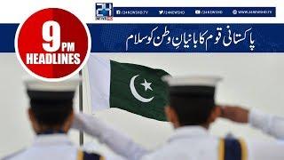 News Headlines   9:00 PM   14 Aug 2018   24 News HD