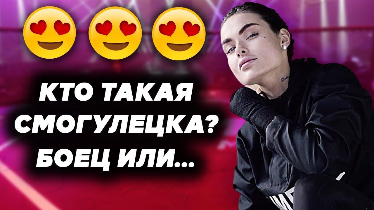 Download Камила Смогулецка (Zusje)   Биография, статистика, лучшие бои