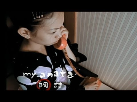陶喆 David Tao – My Anata (官方完整版MV)