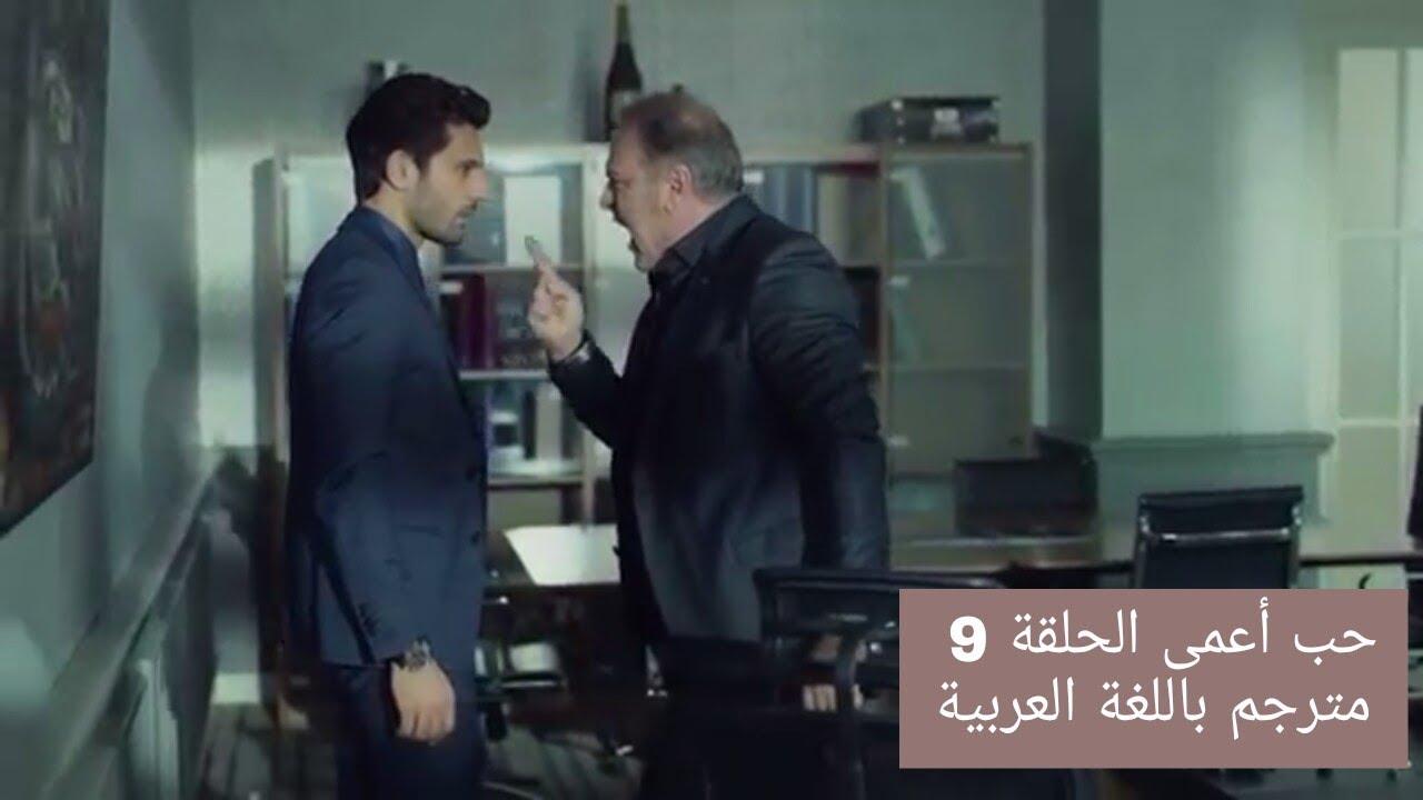 Shahid Live   شاهد لايف   حب اعمى   الحلقة 9