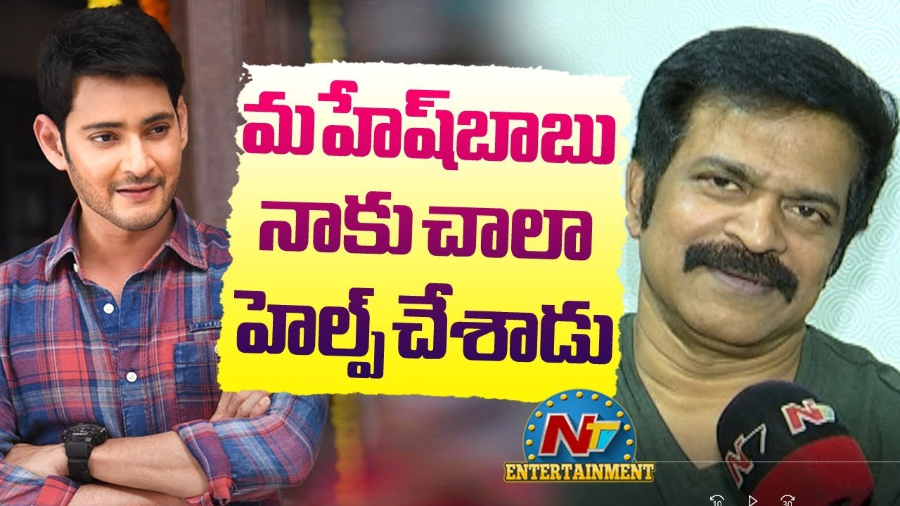 Brahmaji Superb Words About Mahesh Babu | NTV Entertainment