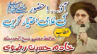 Labaik Ya Rasool ALLAH (Sallallaho Alaihi Wasallam) Conference
