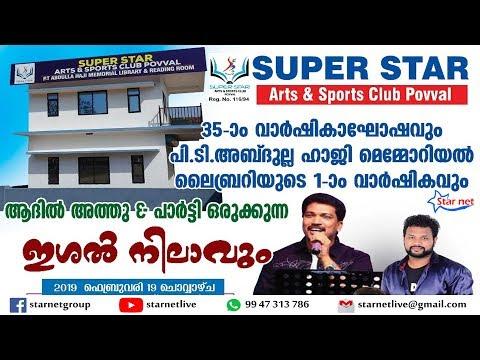 Super Star Arts & Sports Club Povval | 35 Varshikavum | Ishal Nilavum | 2019 Feb 19