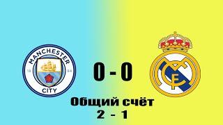 манчестер Сити - Реал Мадрид 0-0 - Обзор Матча Полуфинал Лиги Чемпионов 26/04/2016 HD