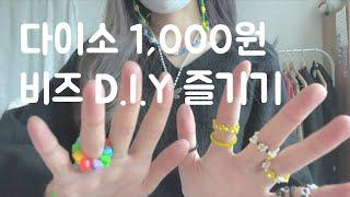 다이소 1000원 비즈세트로 나만의 DIY 즐기기