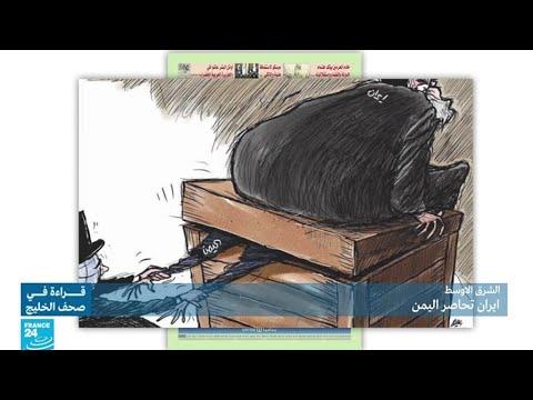 الشرق الأوسط: -إيران تحاصر اليمن-  - نشر قبل 3 ساعة