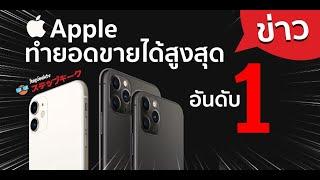 iPhone 11 นำทัพ Apple ทำยอดขายได้สูงสุดในไตรมาส 4 ปี 2019