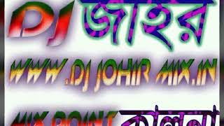 Tune Tune Tune Pelaya hai kya(DJ JOHIR) 12...