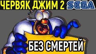БЕЗ СМЕРТЕЙ ЧЕРВЯК ДЖИМ 2 - Earthworm Jim 2 Sega Longplay - полное прохождение